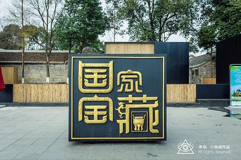 安仁古镇国家宝藏线下体验馆旅游景点攻略图