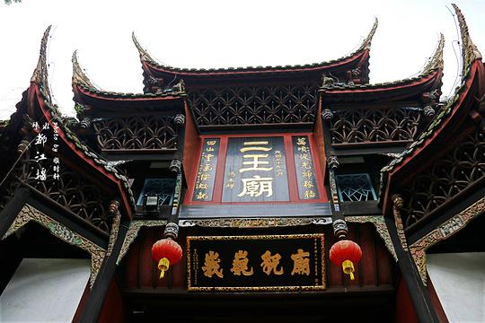 二王庙旅游景点图片