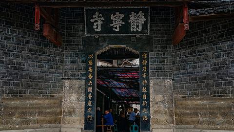 静宁寺旅游景点攻略图