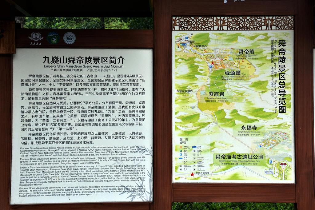 舜帝陵旅游导图