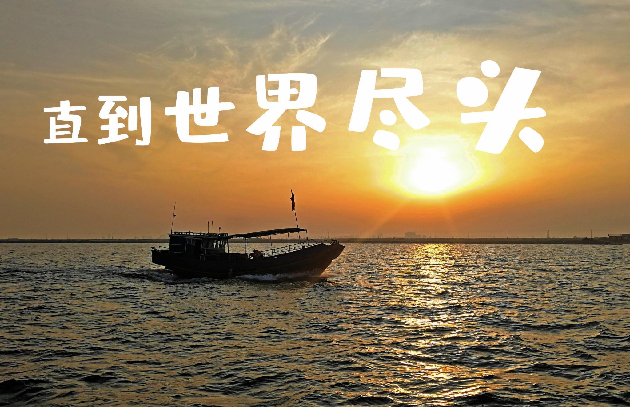 #写游记拿旅行基金#【乐亭-昌黎】六月端午节,京东醉美海岛3日自驾实用游记