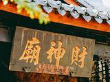 盘县旅游景点攻略图片