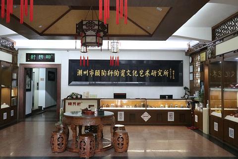 潮州市颐陶轩潮州窑博物馆
