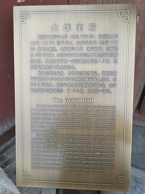 华严寺图片