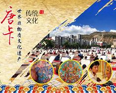 黄南州冬春旅游攻略
