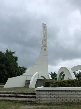 北回归线纪念碑的图片