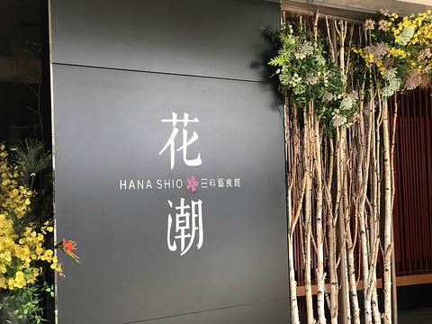 花潮日料艺食馆(厦门店)旅游景点攻略图