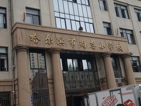 哈尔滨市尚志小学校