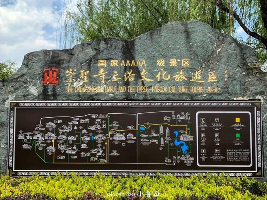崇圣寺三塔文化旅游区旅游导图