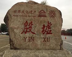 安阳第1天——殷墟、文峰塔、羑里、岳飞庙