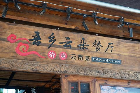吾乡云朵餐厅