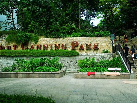 福康宁公园旅游景点图片