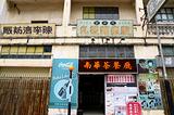 南华茶餐厅
