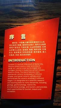 火山地质博物馆