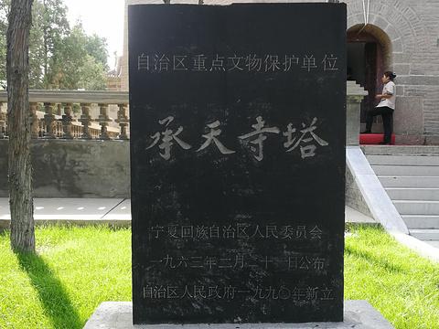 承天寺塔旅游景点图片