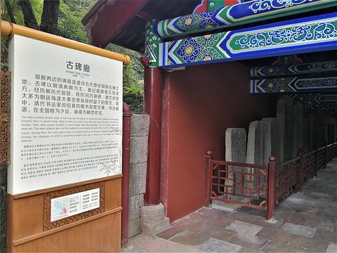 舜帝陵旅游景点图片