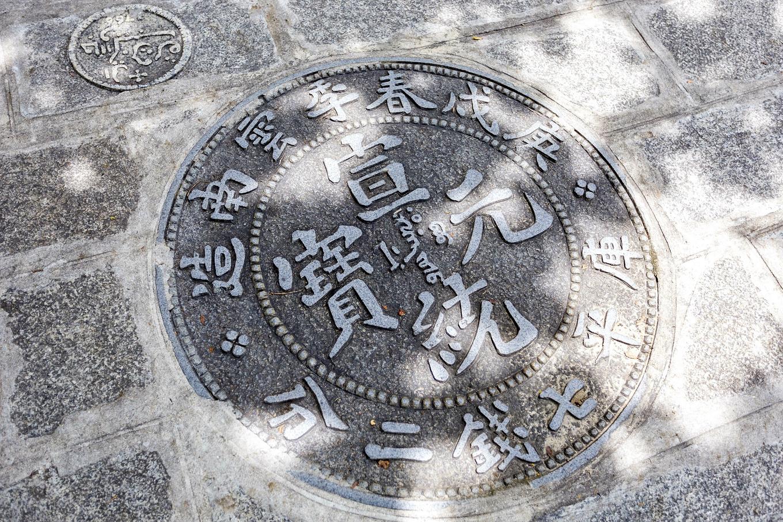 5、铜钱组成的步道,直通庙宇之中图片
