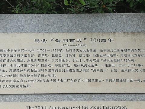 """""""海判南天""""300周年雕塑墙"""
