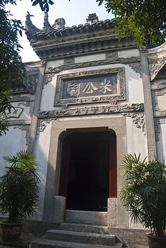 米芾纪念馆