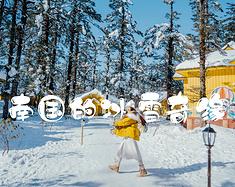 成都周边游 | 川西雪国秘境,冬日童话世界,我与瓦屋山的纯白约定!