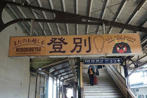JR 幌别站旅游景点攻略图