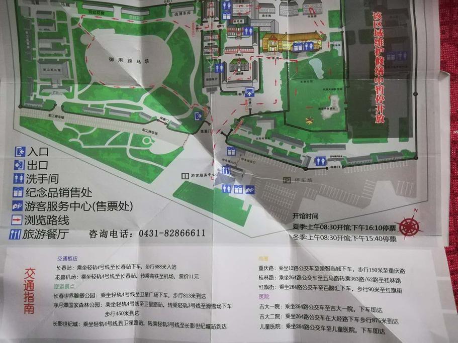 伪满洲国国务院旧址旅游导图