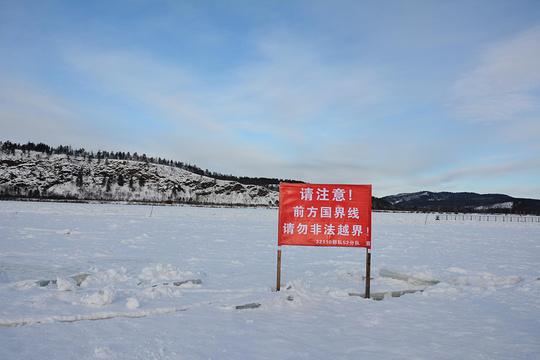 北极沙洲旅游景点图片
