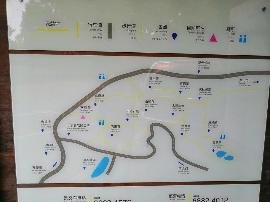 岳麓山旅游导图