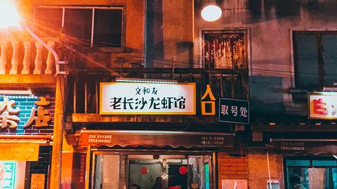 文和友老长沙龙虾馆旅游景点攻略图
