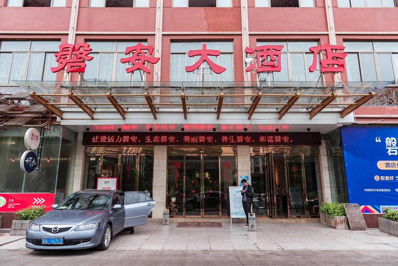 磐安大酒店图片