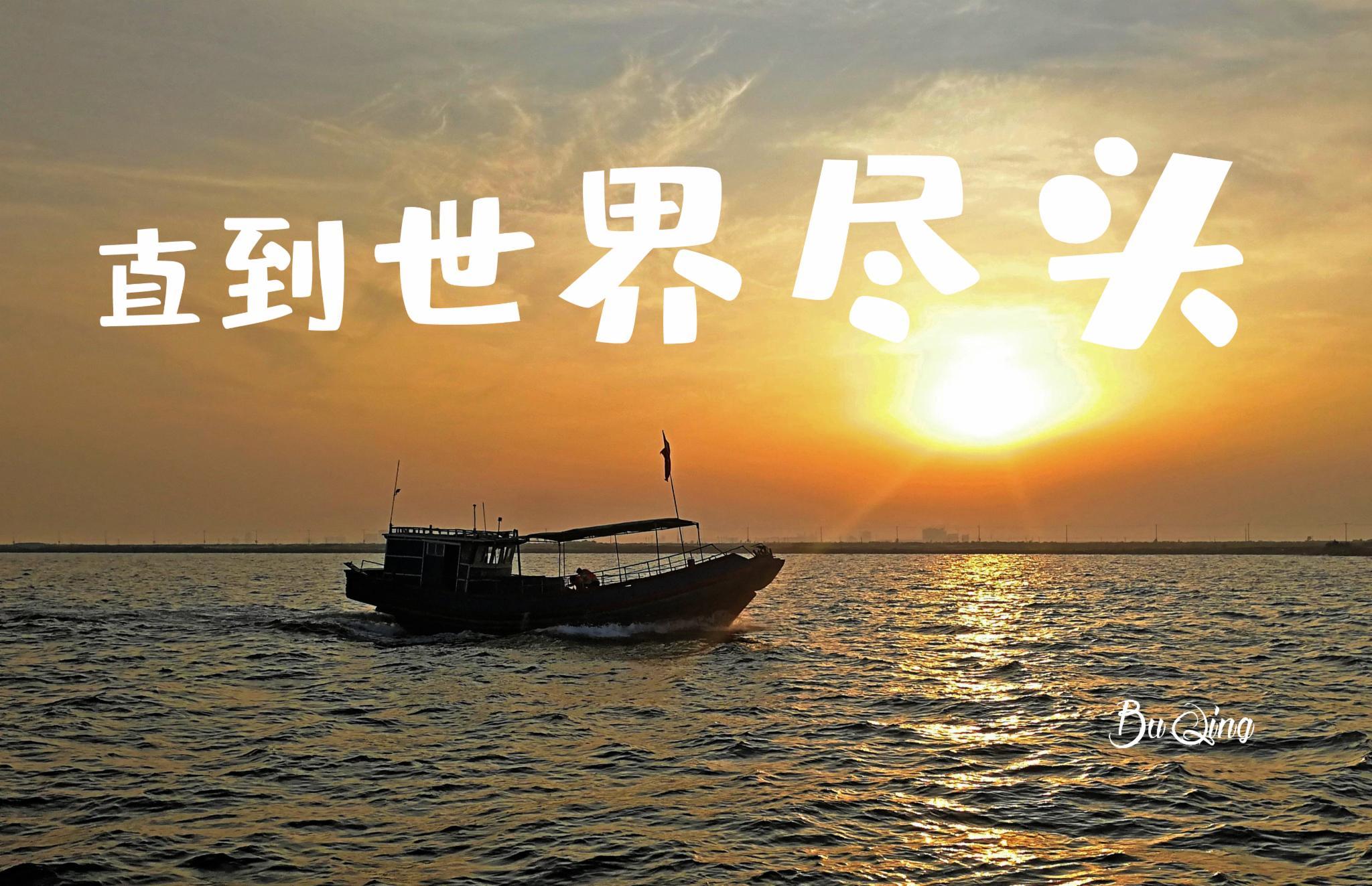 河北【乐亭-昌黎】北京出发-六月端午节,京东醉美海岛 3日