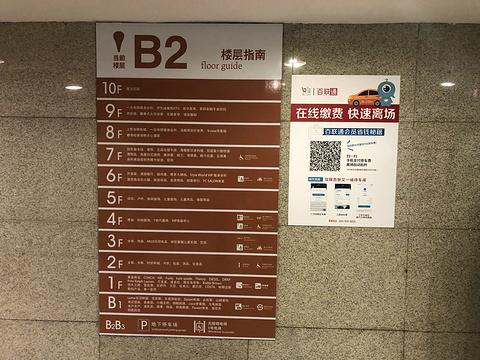 百联又一城购物中心旅游景点图片