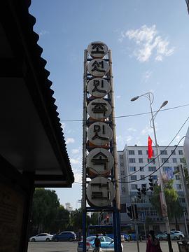 朝鲜民俗风情街旅游景点攻略图