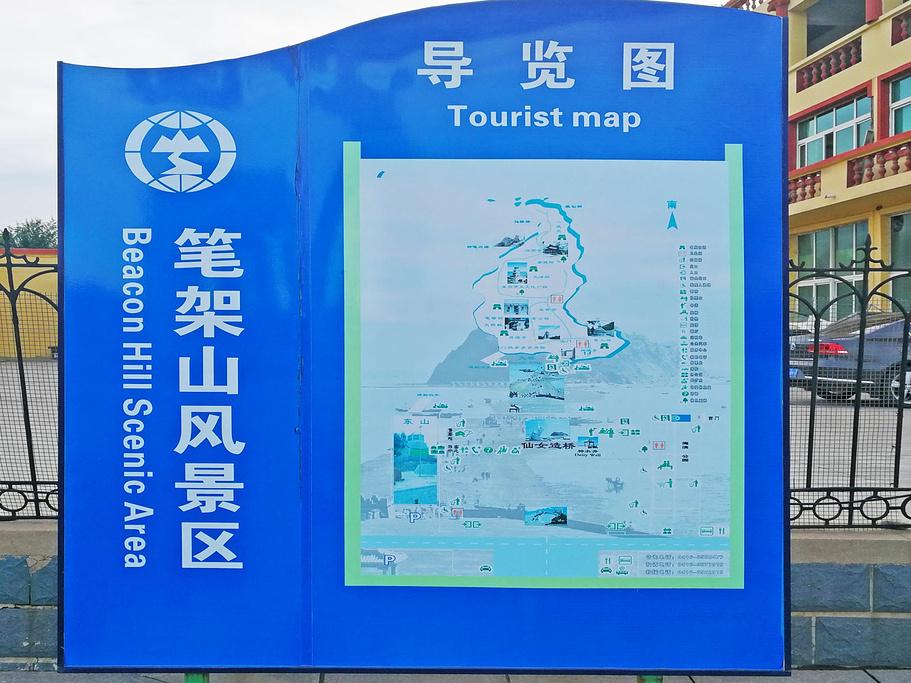 笔架山旅游导图