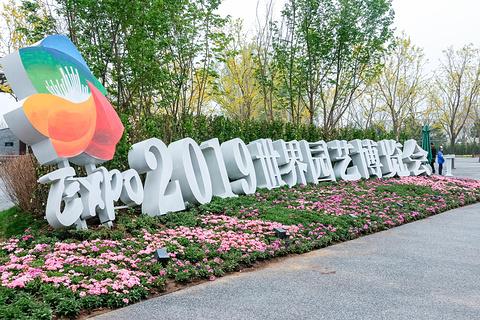 2019北京世界园艺博览会旅游景点攻略图