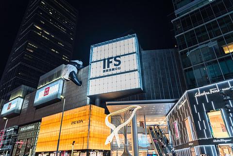 IFS国际金融中心的图片