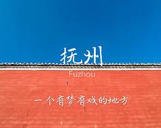 """""""情不知所起,一往而深""""——牡丹亭,一封汤显祖写给抚州的情书。"""