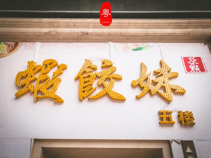 1.4 虾饺妹图片