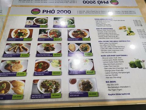 Pho 2000旅游景点攻略图