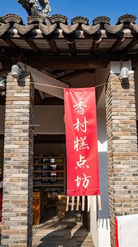 周庄香村·祁庄旅游景点攻略图