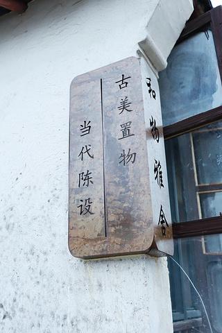"""""""锦溪里面有两条美食街,一条是专门卖特产的小吃街_锦溪古镇""""的评论图片"""