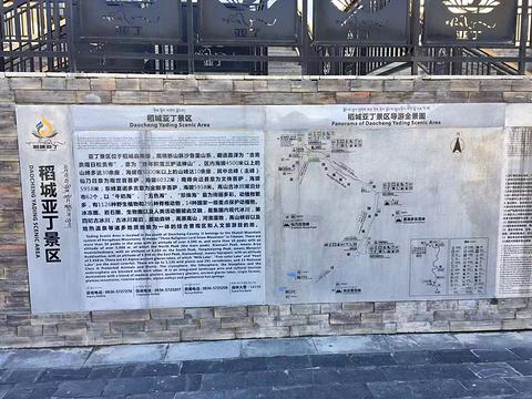 亚丁村旅游景点攻略图