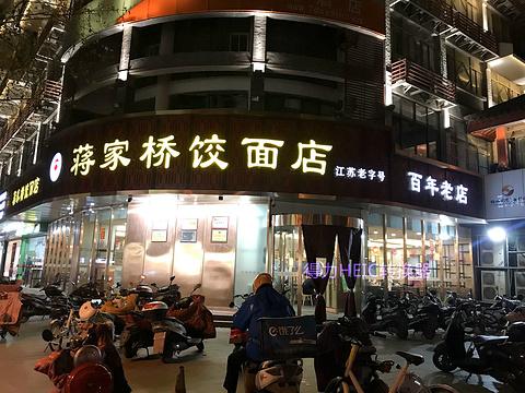 蒋家桥饺面店(东关街店)