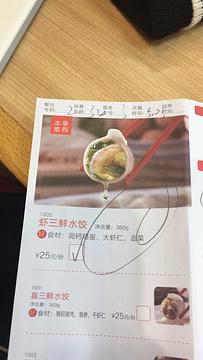 喜家德水饺旅游景点攻略图