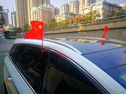【我的国庆70周年华诞】西安观升旗+安康汉阴自驾游