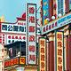 广州街香港街