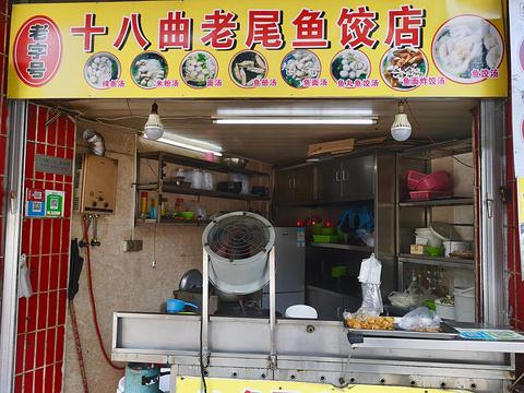 十八曲老尾鱼饺店旅游景点攻略图