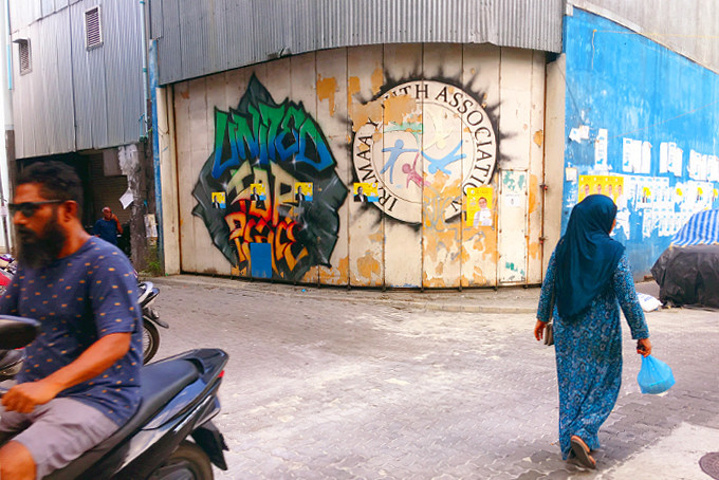 """""""再把目光从房子的五彩斑斓转移到墙面上来。在这个海岛国家,人们也向往着都市生活。真的是我梦中的马代_马累市""""的评论图片"""