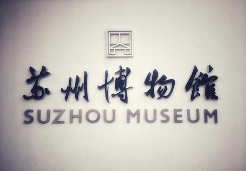 苏州博物馆旅游景点攻略图