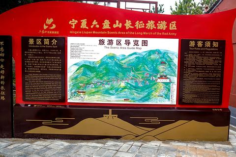六盘山红军长征景区旅游景点攻略图